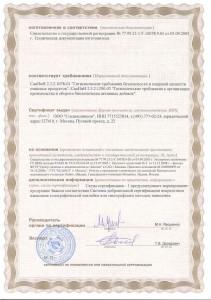 Rheolex certifikat za uporabu u Rusiji
